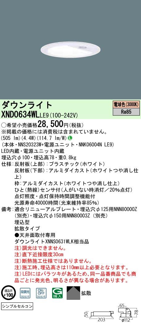 XND0634WLLE9 パナソニック Panasonic 施設照明 LEDダウンライト 電球色 拡散タイプ シンプルセルコンひとセンサON/OFF 段調光切替タイプ 白熱電球60形1灯器具相当