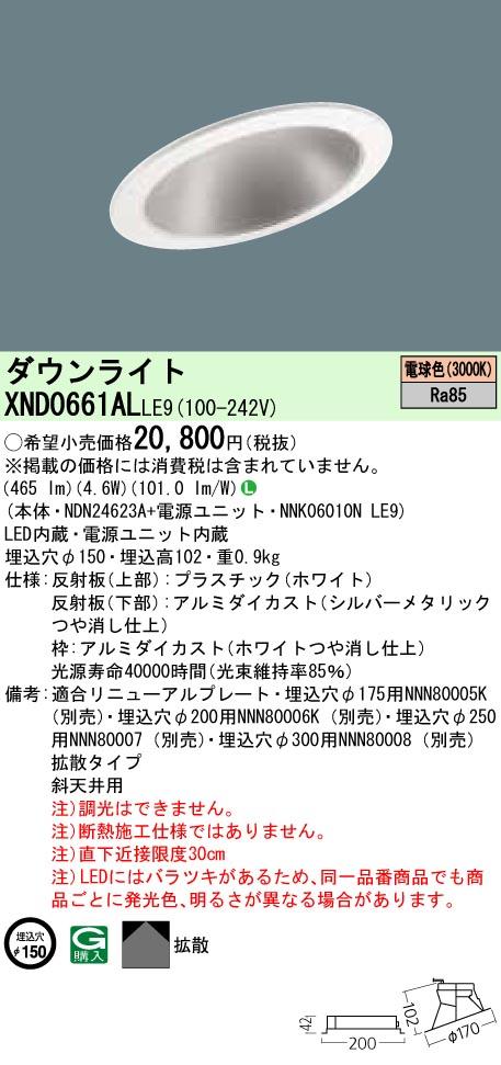 XND0661ALLE9 パナソニック Panasonic 施設照明 LEDダウンライト 電球色 拡散タイプ 斜天井用 白熱電球60形1灯器具相当 XND0661ALLE9