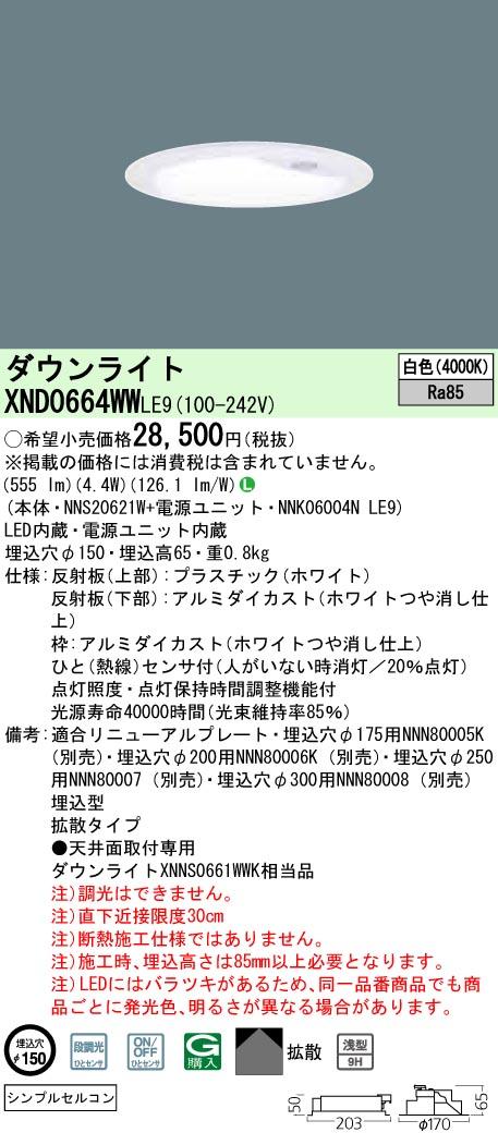 XND0664WWLE9 パナソニック Panasonic 施設照明 LEDダウンライト 白色 浅型9H 拡散タイプ シンプルセルコンひとセンサON/OFF 段調光切替タイプ 白熱電球60形1灯器具相当 XND0664WWLE9