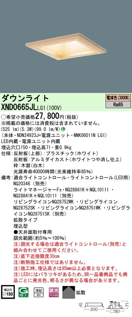 XND0665JLLG1 パナソニック Panasonic 施設照明 LEDダウンライト 電球色 浅型9H 拡散タイプ 調光タイプ 白熱電球60形1灯器具相当 XND0665JLLG1