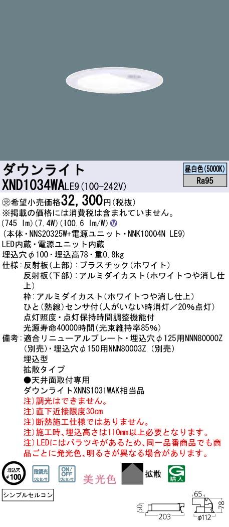 XND1034WALE9 パナソニック Panasonic 施設照明 LEDダウンライト 昼白色 美光色 シンプルセルコンひとセンサON/OFF 段調光切替タイプ 拡散タイプ コンパクト形蛍光灯FDL27形1灯器具相当 XND1034WALE9