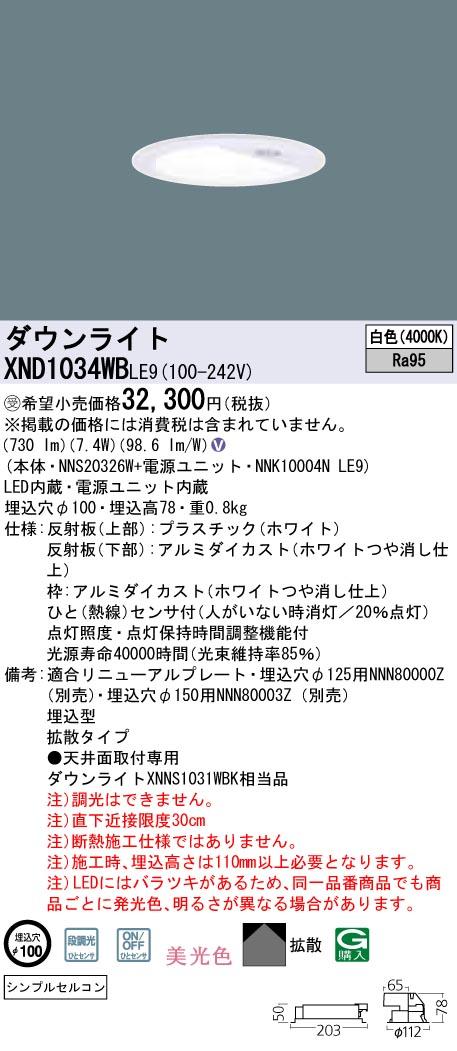 XND1034WBLE9 パナソニック Panasonic 施設照明 LEDダウンライト 白色 美光色 シンプルセルコンひとセンサON/OFF 段調光切替タイプ 拡散タイプ コンパクト形蛍光灯FDL27形1灯器具相当 XND1034WBLE9