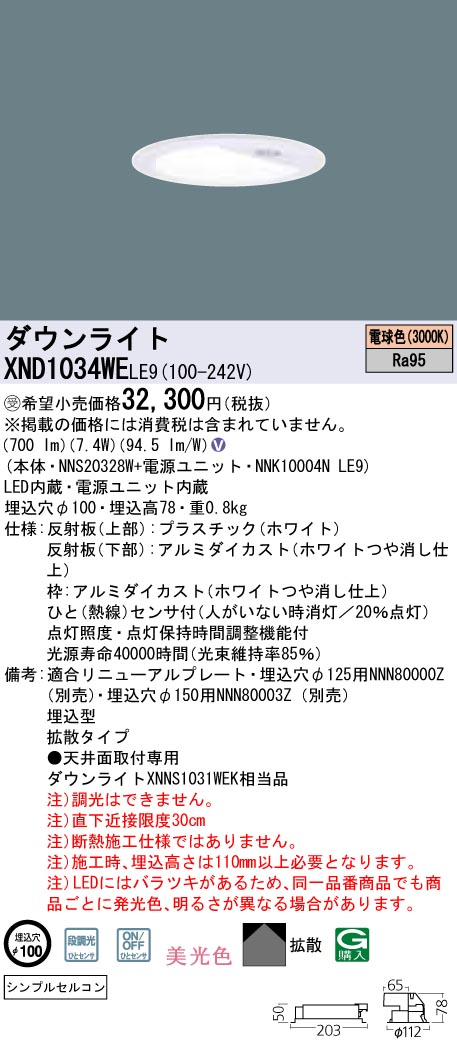 XND1034WELE9 パナソニック Panasonic 施設照明 LEDダウンライト 電球色 美光色 シンプルセルコンひとセンサON/OFF 段調光切替タイプ 拡散タイプ コンパクト形蛍光灯FDL27形1灯器具相当 XND1034WELE9