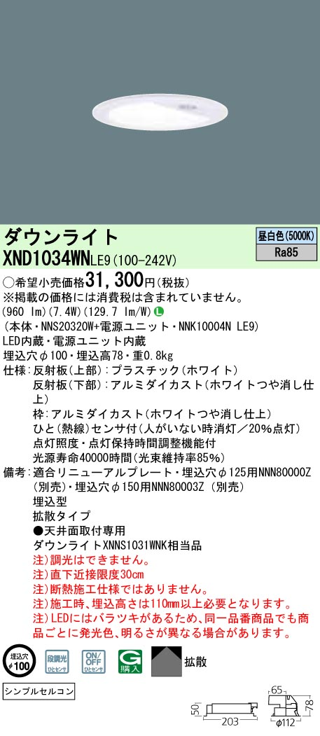 XND1034WNLE9 パナソニック Panasonic 施設照明 LEDダウンライト 昼白色 拡散タイプ シンプルセルコンひとセンサON/OFF 段調光切替タイプ コンパクト形蛍光灯FDL27形1灯器具相当