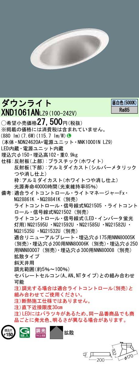 XND1061ANLZ9 パナソニック Panasonic 施設照明 LEDダウンライト 昼白色 拡散タイプ 斜天井用 調光タイプ コンパクト形蛍光灯FDL27形1灯器具相当 XND1061ANLZ9
