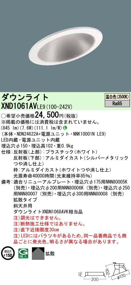 XND1061AVLE9 パナソニック Panasonic 施設照明 LEDダウンライト 温白色 拡散タイプ 斜天井用 コンパクト形蛍光灯FDL27形1灯器具相当 XND1061AVLE9