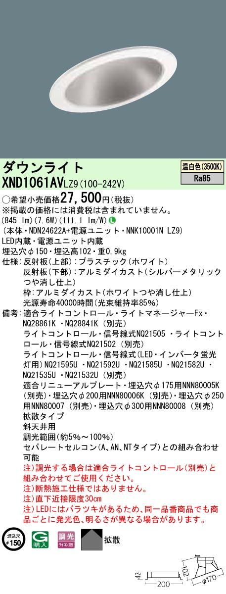 XND1061AVLZ9 パナソニック Panasonic 施設照明 LEDダウンライト 温白色 拡散タイプ 斜天井用 調光タイプ コンパクト形蛍光灯FDL27形1灯器具相当 XND1061AVLZ9
