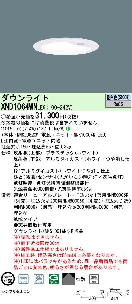 XND1064WNLE9 パナソニック Panasonic 施設照明 LEDダウンライト 昼白色 浅型9H 拡散タイプ シンプルセルコンひとセンサON/OFF 段調光切替タイプ コンパクト形蛍光灯FDL27形1灯器具相当 XND1064WNLE9