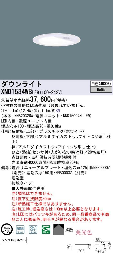 XND1534WBLE9 パナソニック Panasonic 施設照明 LEDダウンライト 白色 美光色 シンプルセルコンひとセンサON/OFF 段調光切替タイプ 拡散タイプ コンパクト形蛍光灯FHT32形1灯器具相当 XND1534WBLE9