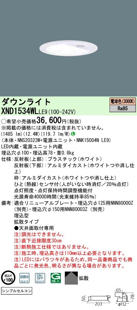 XND1534WLLE9 パナソニック Panasonic 施設照明 LEDダウンライト 電球色 拡散タイプ シンプルセルコンひとセンサON/OFF 段調光切替タイプ コンパクト形蛍光灯FHT32形1灯器具相当 XND1534WLLE9