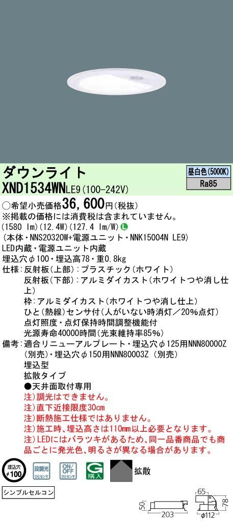 XND1534WNLE9 パナソニック Panasonic 施設照明 LEDダウンライト 昼白色 拡散タイプ シンプルセルコンひとセンサON/OFF 段調光切替タイプ コンパクト形蛍光灯FHT32形1灯器具相当 XND1534WNLE9