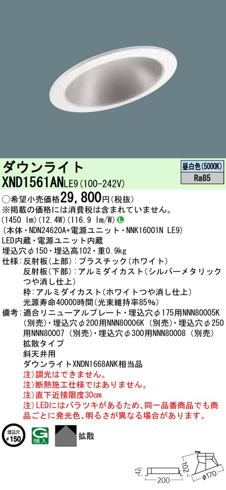 XND1561ANLE9 パナソニック Panasonic 施設照明 LEDダウンライト 昼白色 拡散タイプ 斜天井用 コンパクト形蛍光灯FHT32形1灯器具相当 XND1561ANLE9