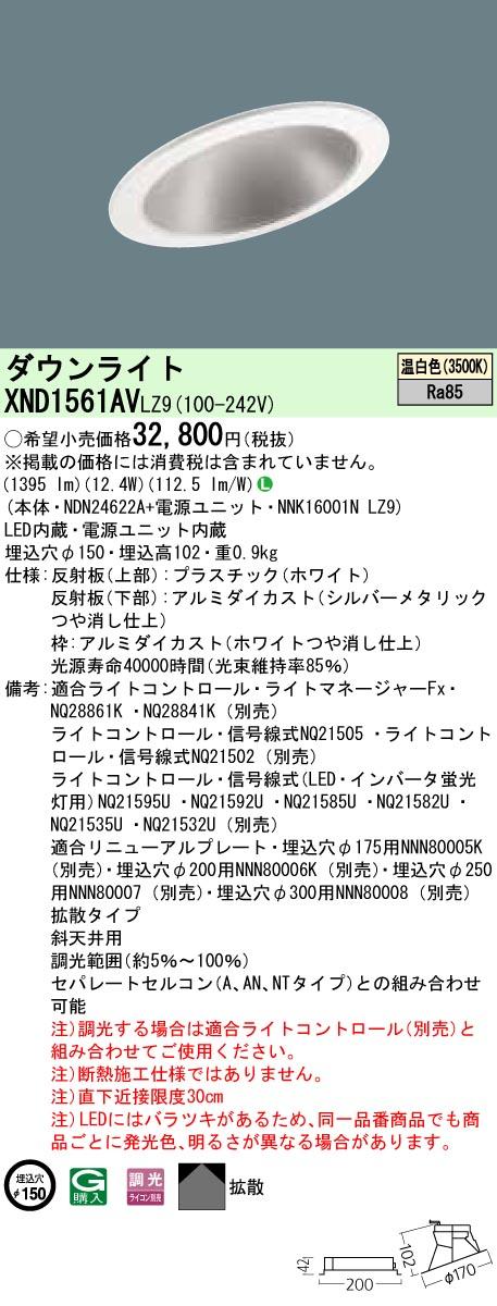 XND1561AVLZ9 パナソニック Panasonic 施設照明 LEDダウンライト 温白色 拡散タイプ 斜天井用 調光タイプ コンパクト形蛍光灯FHT32形1灯器具相当 XND1561AVLZ9