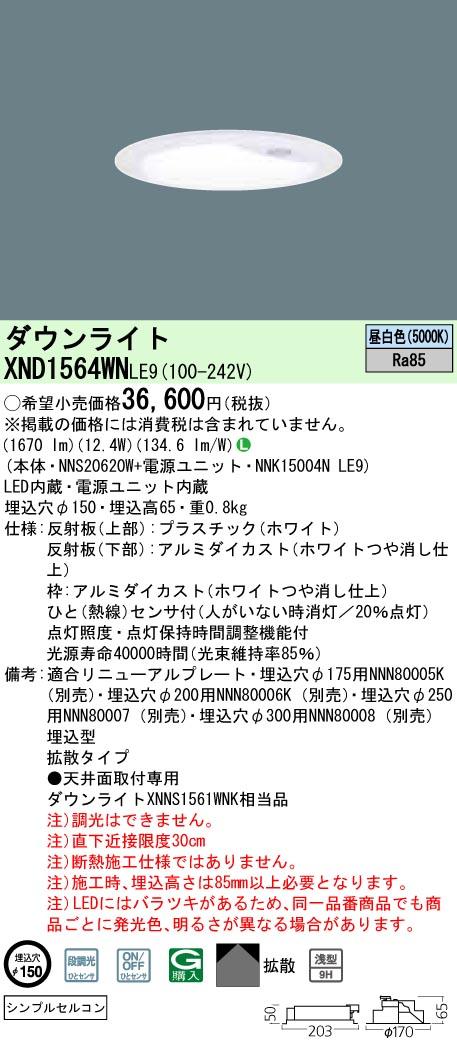 XND1564WNLE9 パナソニック Panasonic 施設照明 LEDダウンライト 昼白色 浅型9H 拡散タイプ シンプルセルコンひとセンサON/OFF 段調光切替タイプ コンパクト形蛍光灯FHT32形1灯器具相当 XND1564WNLE9