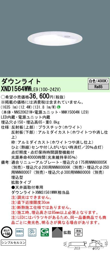 XND1564WWLE9 パナソニック Panasonic 施設照明 LEDダウンライト 白色 浅型9H 拡散タイプ シンプルセルコンひとセンサON/OFF 段調光切替タイプ コンパクト形蛍光灯FHT32形1灯器具相当 XND1564WWLE9
