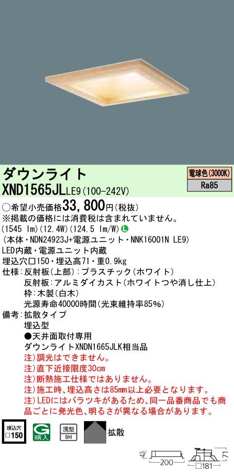XND1565JLLE9 パナソニック Panasonic 施設照明 LEDダウンライト 電球色 浅型9H 拡散タイプ コンパクト形蛍光灯FHT32形1灯器具相当 XND1565JLLE9