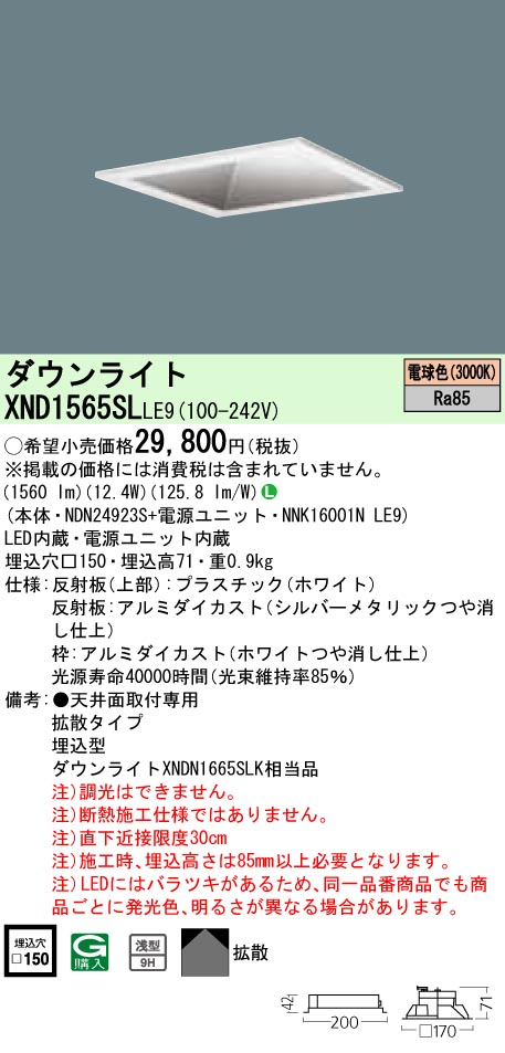 XND1565SLLE9 パナソニック Panasonic 施設照明 LEDダウンライト 電球色 浅型9H 拡散タイプ コンパクト形蛍光灯FHT32形1灯器具相当 XND1565SLLE9