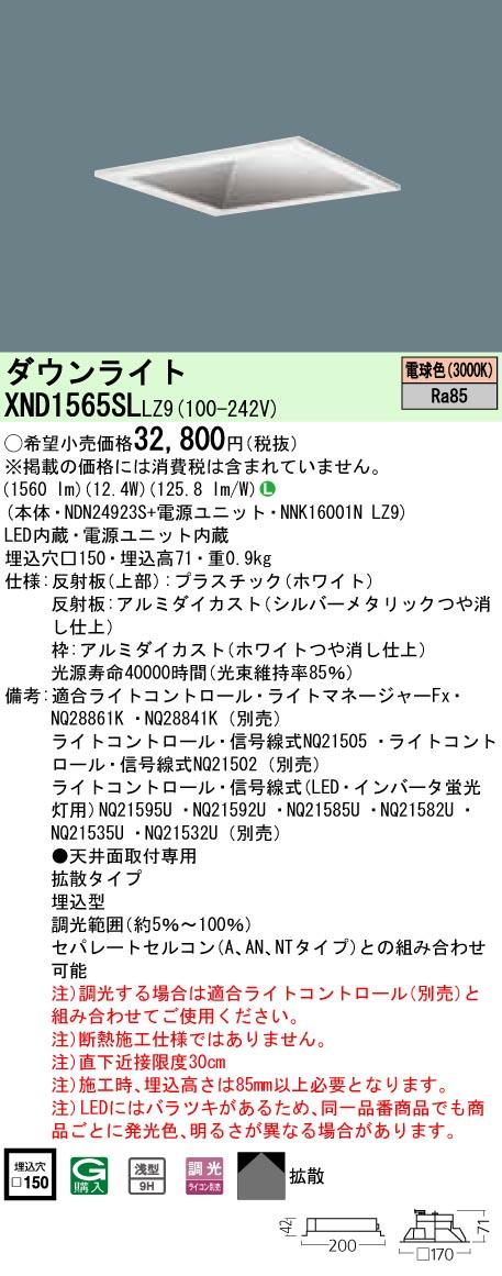 XND1565SLLZ9 パナソニック Panasonic 施設照明 LEDダウンライト 電球色 浅型9H 拡散タイプ 調光タイプ コンパクト形蛍光灯FHT32形1灯器具相当 XND1565SLLZ9
