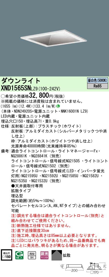 XND1565SNLZ9 パナソニック Panasonic 施設照明 LEDダウンライト 昼白色 浅型9H 拡散タイプ 調光タイプ コンパクト形蛍光灯FHT32形1灯器具相当 XND1565SNLZ9