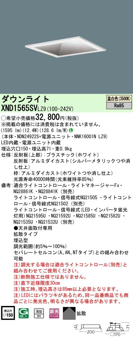 XND1565SVLZ9 パナソニック Panasonic 施設照明 LEDダウンライト 温白色 浅型9H 拡散タイプ 調光タイプ コンパクト形蛍光灯FHT32形1灯器具相当