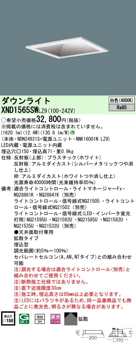 XND1565SWLZ9 パナソニック Panasonic 施設照明 LEDダウンライト 白色 浅型9H 拡散タイプ 調光タイプ コンパクト形蛍光灯FHT32形1灯器具相当 XND1565SWLZ9