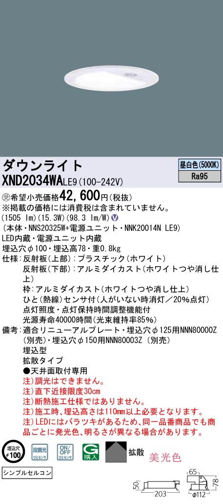 XND2034WALE9 パナソニック Panasonic 施設照明 LEDダウンライト 昼白色 美光色 シンプルセルコンひとセンサON/OFF 段調光切替タイプ 拡散タイプ コンパクト形蛍光灯FHT42形1灯器具相当