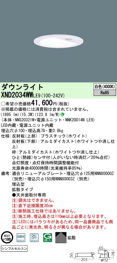 XND2034WWLE9 パナソニック Panasonic 施設照明 LEDダウンライト 白色 拡散タイプ シンプルセルコンひとセンサON/OFF 段調光切替タイプ コンパクト形蛍光灯FHT42形1灯器具相当 XND2034WWLE9