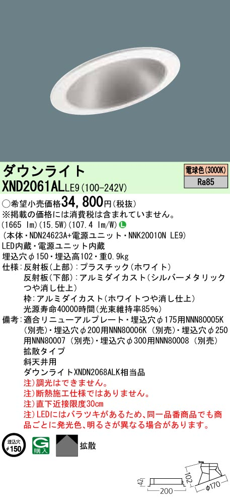XND2061ALLE9 パナソニック Panasonic 施設照明 LEDダウンライト 電球色 拡散タイプ 斜天井用 コンパクト形蛍光灯FHT42形1灯器具相当 XND2061ALLE9