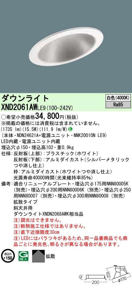 XND2061AWLE9 パナソニック Panasonic 施設照明 LEDダウンライト 白色 拡散タイプ 斜天井用 コンパクト形蛍光灯FHT42形1灯器具相当 XND2061AWLE9