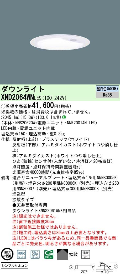 XND2064WNLE9 パナソニック Panasonic 施設照明 LEDダウンライト 昼白色 浅型9H 拡散タイプ シンプルセルコンひとセンサON/OFF 段調光切替タイプ コンパクト形蛍光灯FHT42形1灯器具相当