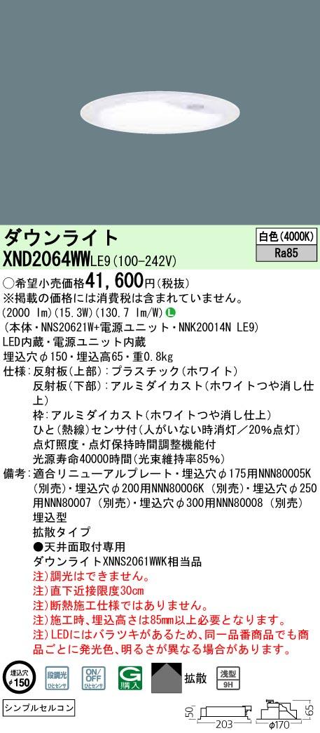 XND2064WWLE9 パナソニック Panasonic 施設照明 LEDダウンライト 白色 浅型9H 拡散タイプ シンプルセルコンひとセンサON/OFF 段調光切替タイプ コンパクト形蛍光灯FHT42形1灯器具相当 XND2064WWLE9