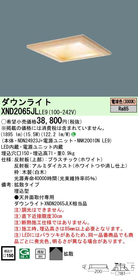 XND2065JLLE9 パナソニック Panasonic 施設照明 LEDダウンライト 電球色 浅型9H 拡散タイプ コンパクト形蛍光灯FHT42形1灯器具相当 XND2065JLLE9