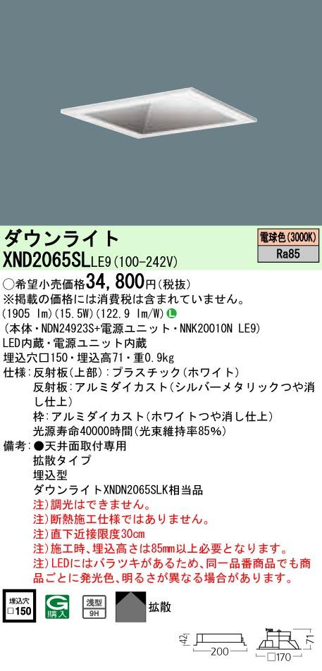 XND2065SLLE9 パナソニック Panasonic 施設照明 LEDダウンライト 電球色 浅型9H 拡散タイプ コンパクト形蛍光灯FHT42形1灯器具相当 XND2065SLLE9
