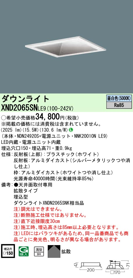XND2065SNLE9 パナソニック Panasonic 施設照明 LEDダウンライト 昼白色 浅型9H 拡散タイプ コンパクト形蛍光灯FHT42形1灯器具相当 XND2065SNLE9