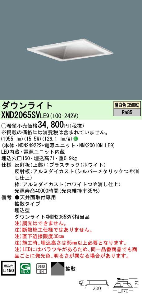 XND2065SVLE9 パナソニック Panasonic 施設照明 LEDダウンライト 温白色 浅型9H 拡散タイプ コンパクト形蛍光灯FHT42形1灯器具相当 XND2065SVLE9