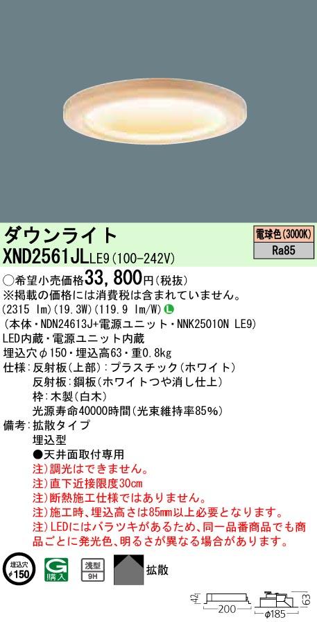 XND2561JLLE9 パナソニック Panasonic 施設照明 LEDダウンライト 電球色 浅型9H 拡散タイプ コンパクト形蛍光灯FHT57形1灯器具相当 XND2561JLLE9