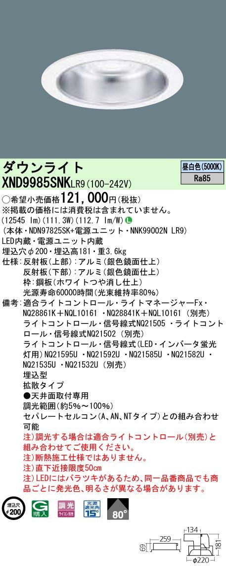 XND9985SNKLR9 パナソニック Panasonic 施設照明 LEDダウンライト 昼白色 調光タイプ 拡散タイプ HID300形1灯器具相当 XND9985SNKLR9