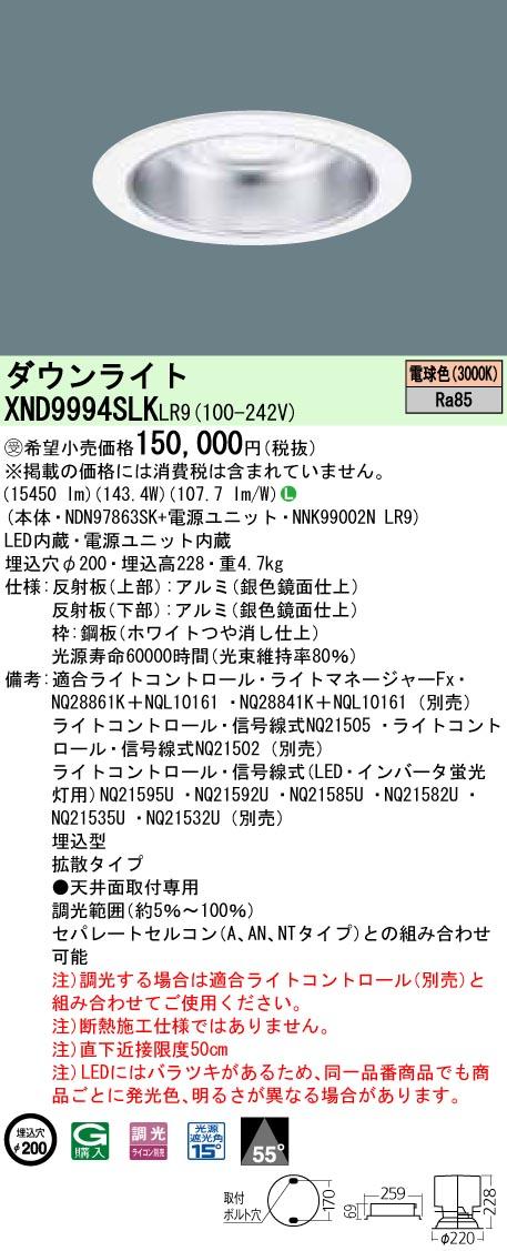 【おすすめ】 XND9994SLKLR9 パナソニック Panasonic 施設照明 LEDダウンライト 施設照明 電球色 電球色 調光タイプ 調光タイプ 拡散タイプ HID400形1灯器具相当, バサロ楽器:c74958dd --- canoncity.azurewebsites.net