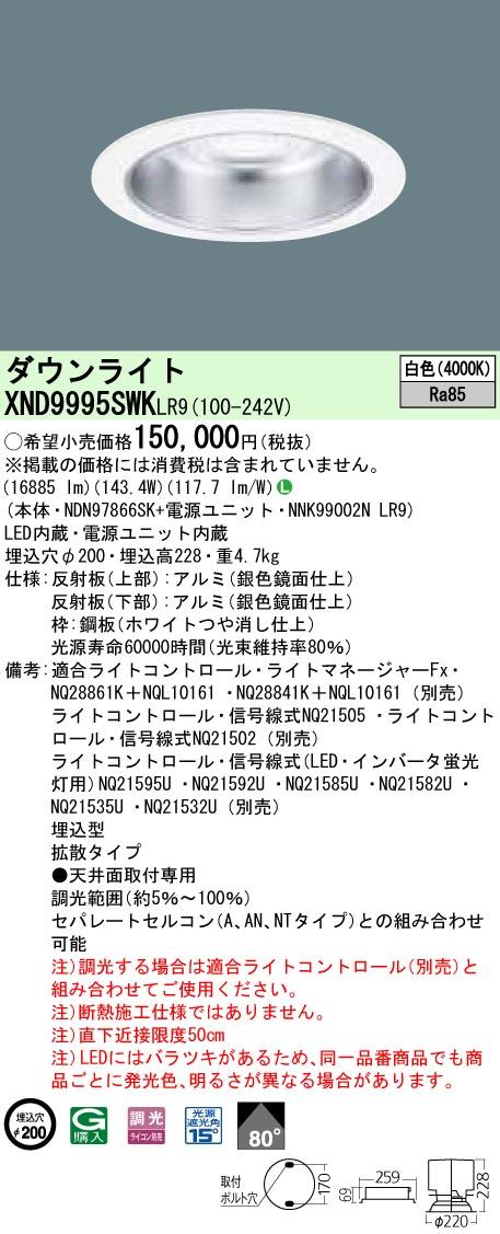 XND9995SWKLR9 パナソニック Panasonic 施設照明 LEDダウンライト 白色 調光タイプ 拡散タイプ HID400形1灯器具相当 XND9995SWKLR9