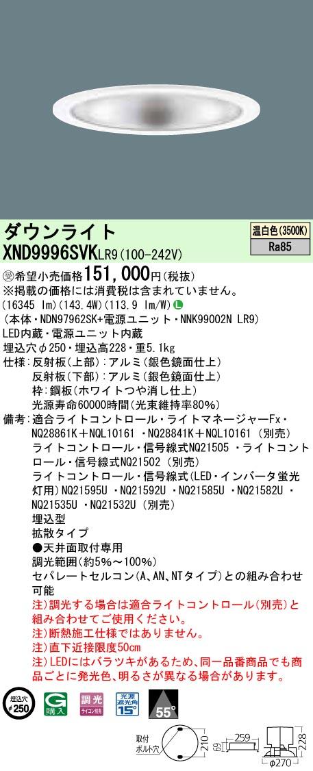XND9996SVKLR9 パナソニック Panasonic 施設照明 LEDダウンライト 温白色 調光タイプ 拡散タイプ HID400形1灯器具相当 XND9996SVKLR9