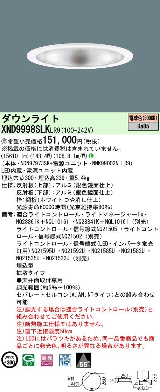 XND9998SLKLR9 パナソニック Panasonic 施設照明 LEDダウンライト 電球色 調光タイプ 拡散タイプ HID400形1灯器具相当 XND9998SLKLR9