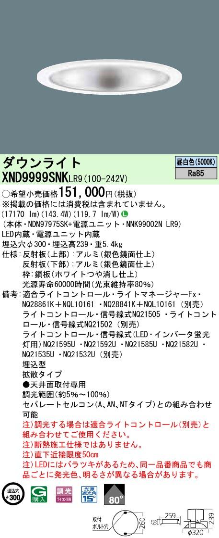 XND9999SNKLR9 パナソニック Panasonic 施設照明 LEDダウンライト 昼白色 調光タイプ 拡散タイプ HID400形1灯器具相当 XND9999SNKLR9