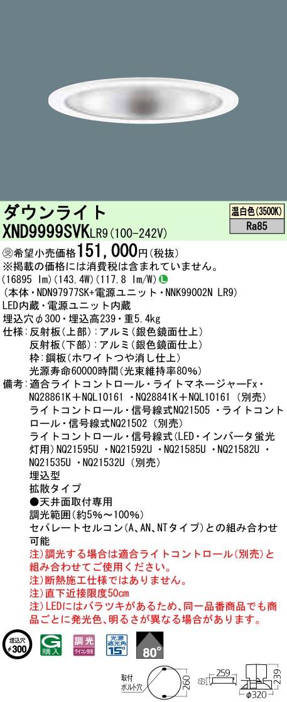 XND9999SVKLR9 パナソニック Panasonic 施設照明 LEDダウンライト 温白色 調光タイプ 拡散タイプ HID400形1灯器具相当