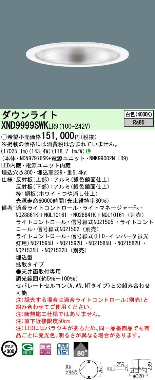 【あすつく】 XND9999SWKLR9 パナソニック 拡散タイプ Panasonic 施設照明 施設照明 LEDダウンライト 白色 調光タイプ パナソニック 拡散タイプ HID400形1灯器具相当, ブランディングコーヒー:c5de67eb --- konecti.dominiotemporario.com