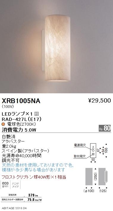 XRB1005NA 遠藤照明 照明器具 AbitaExcel LEDブラケットライト 電球色 フロストクリプトン球40W形×1相当 XRB1005NA