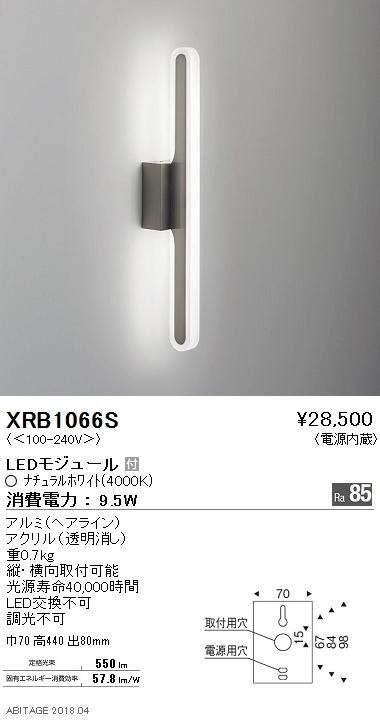 XRB1066S 遠藤照明 照明器具 AbitaExcel LEDブラケットライト ナチュラルホワイト XRB1066S