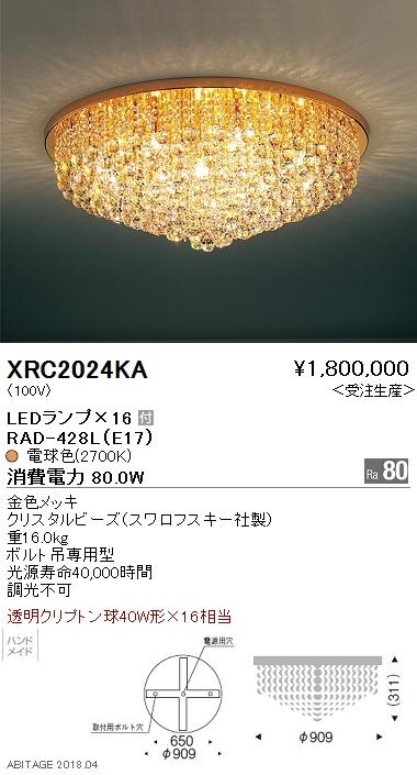 XRC2024KA 遠藤照明 照明器具 AbitaExcel LEDシャンデリアライト 電球色 透明クリプトン球40W形×16相当