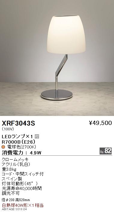 XRF3043S 遠藤照明 照明器具 AbitaExcel LEDスタンドライト 電球色 白熱球40W形×1相当 XRF3043S