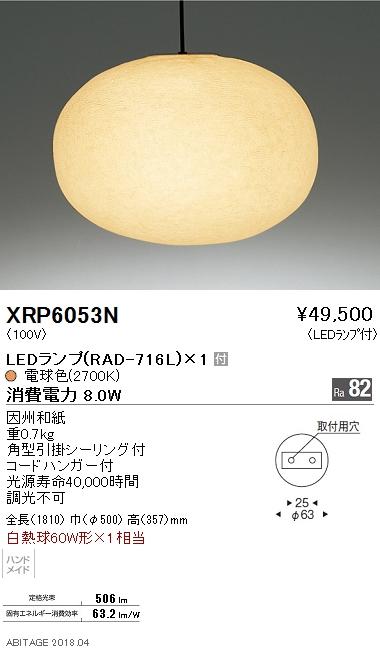 XRP6053N 遠藤照明 照明器具 和風照明 AbitaExcel LEDペンダントライト 電球色 白熱球60W形×1相当