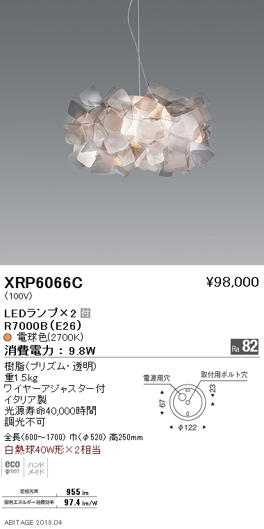 XRP6066C 遠藤照明 照明器具 AbitaExcel LEDペンダントライト 電球色 白熱球40W形×2相当